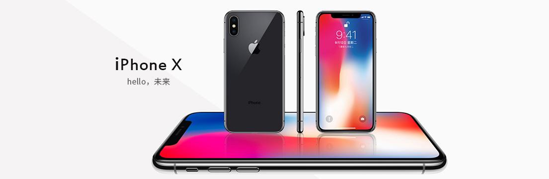 iPhone x广告