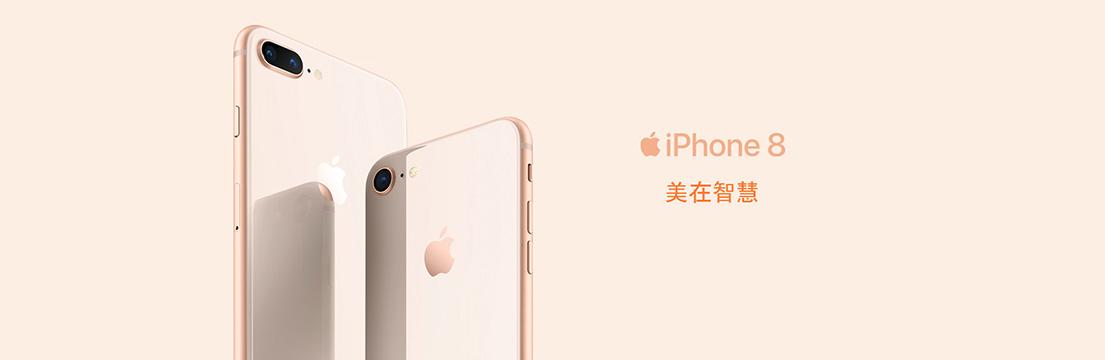 iPhone 8广告