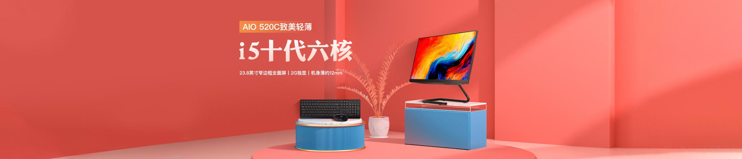 联想AIO电脑广告